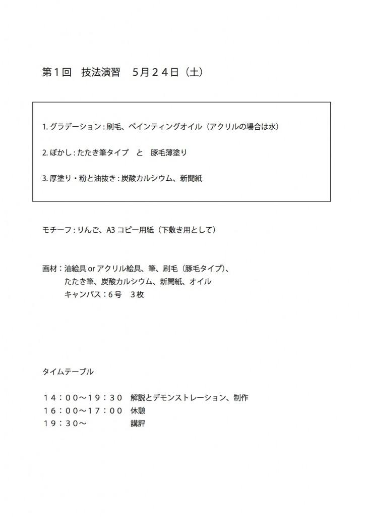 技法演習 のコピー 2