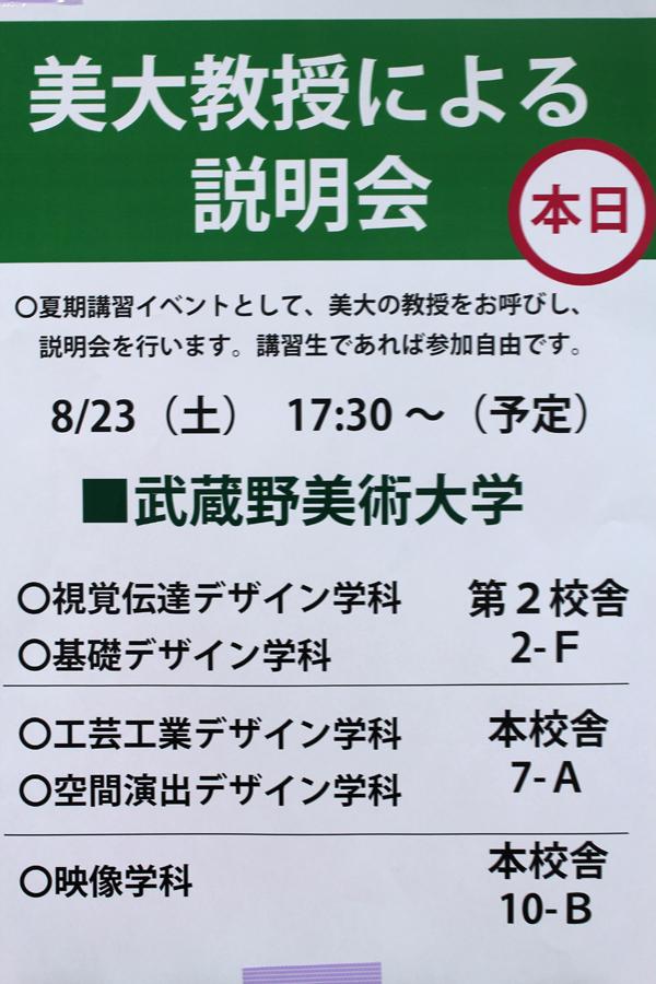 武蔵野美術大学説明会