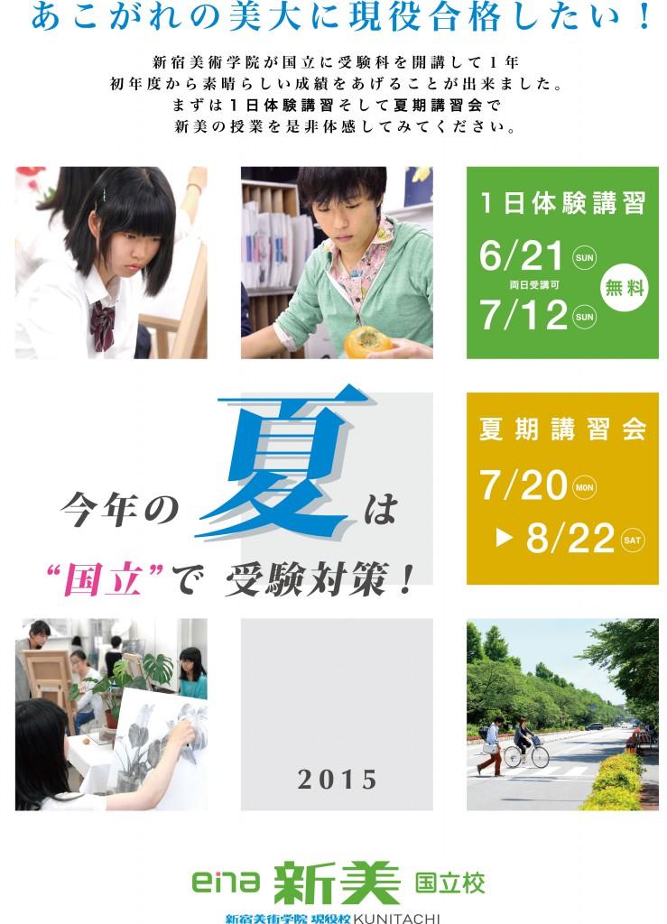 2015-s flyer-a