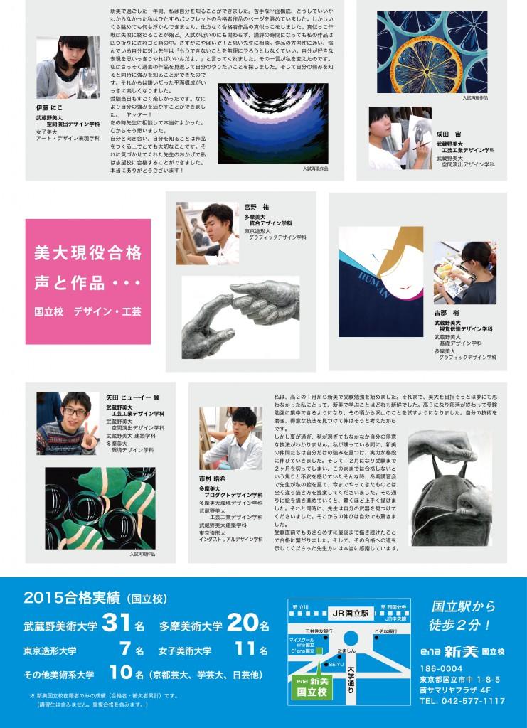 2015-s flyer-b