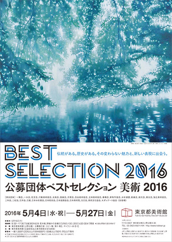 2016_bestselection2016_a